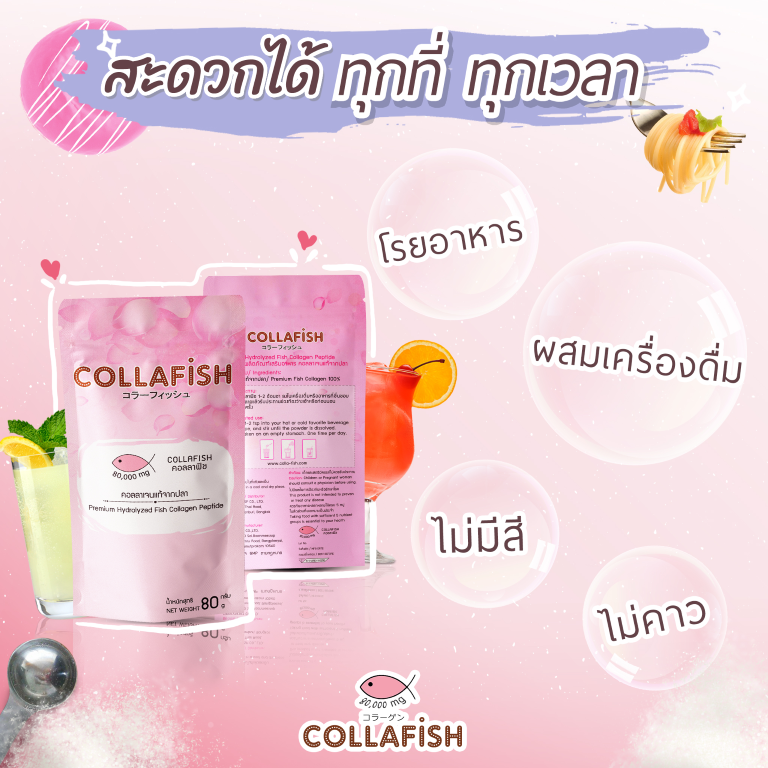 collagen collafish สะดวกทุกที่