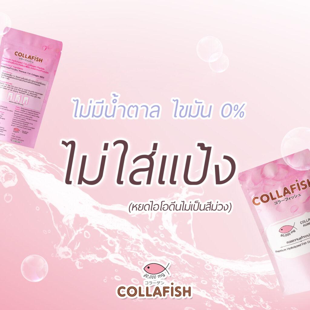 collagen without flour